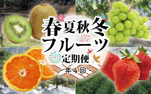 KB0030_【定期便】むなかた旬のフルーツ定期便(春夏秋冬年4回)