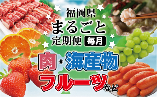 福岡の美味しいをお届け!!福岡まるごと定期便【年12回】_KB0061