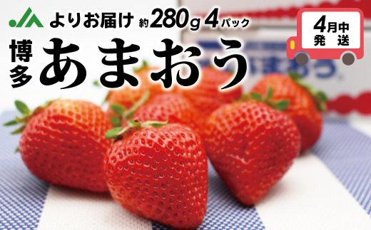 JAよりお届け!4月発送!「博多あまおう」約280g×4パック_KA0526