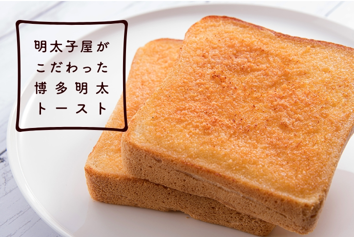 KA0354_明太子屋がこだわった博多明太トースト 4枚入×2箱セット