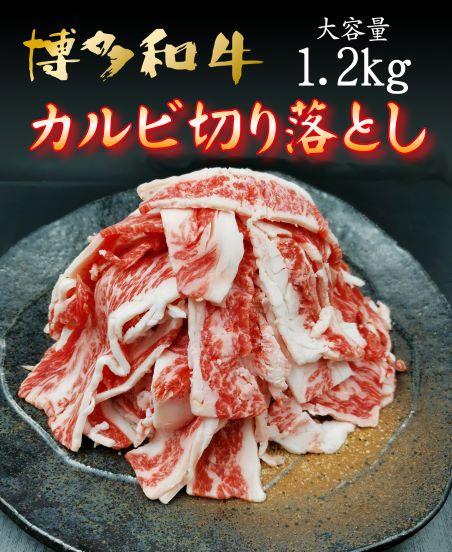 【#元気いただきますPJ特別支援品】博多和牛カルビ切り落とし1.2kg(400g×3パック)_KA0512