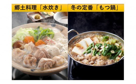 KA0082_福岡2大定番鍋「はかた一番どりの水炊き」&「国産牛もつのもつ鍋」のお楽しみセット