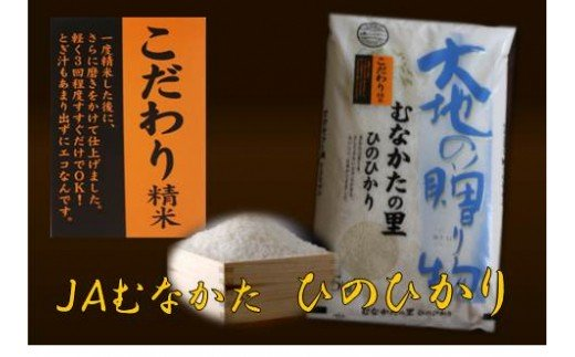 KB0021_【奇数月にお届け】ヒノヒカリ定期便(5kg×6か月)