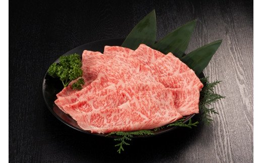 KA0228_博多和牛ローススライス(しゃぶしゃぶ・すき焼き用)400g