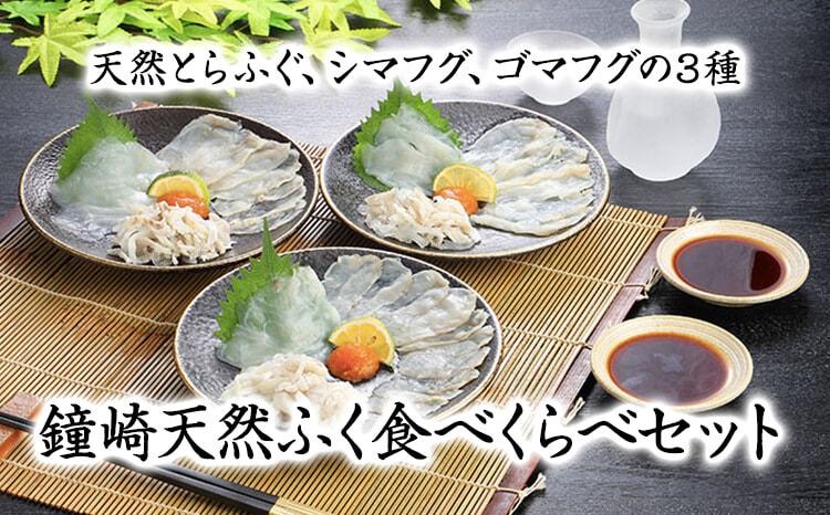 鐘崎天然ふぐ食べくらべセット_KA0457