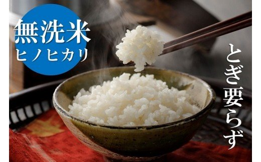 KB0016_【毎月お届け】無洗米ヒノヒカリ定期便(5?×12か月)