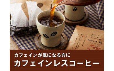 M1172_【カフェインレス】「ハナウタコーヒー」テトラんコーヒー3箱セット