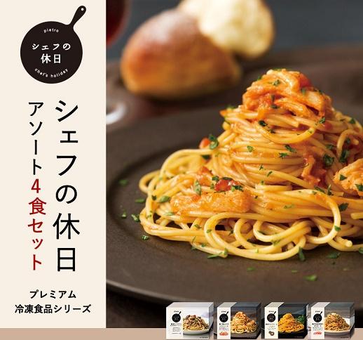 シェフの休日 アソートセット(冷凍パスタ)4食セット (株)ピエトロ