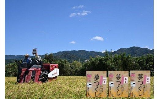 【定期便】夢つくし(低たんぱく米)(15kg×3ヵ月)