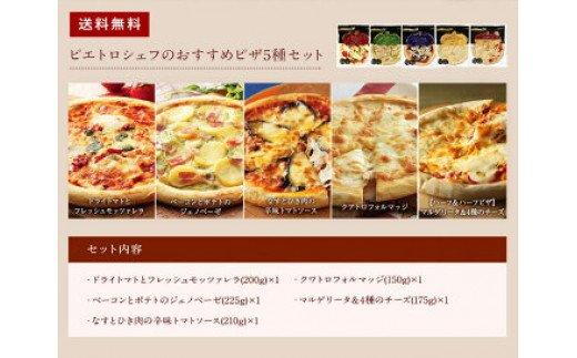 ピエトロシェフのおすすめピザ 5種セット  ㈱ピエトロ