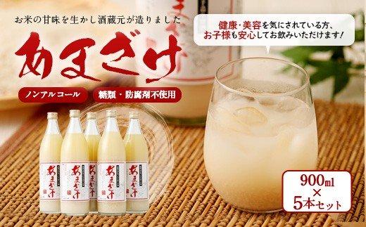 甘酒 (900ml)×5本 防腐剤・砂糖不使用 翁酒造㈱