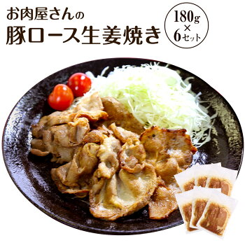 ダイゼン お肉屋さんの「豚ロ−ス生姜焼き」(180g×6セット)