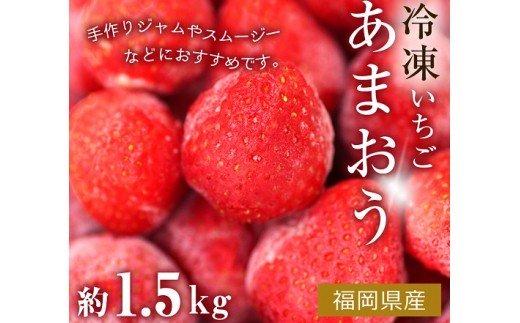 冷凍あまおう1.5キロ Vege Fru Farm