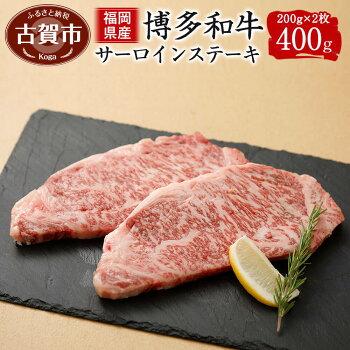 博多和牛 サーロインステーキ 【400g(200g×2)】㈱藤岡食品
