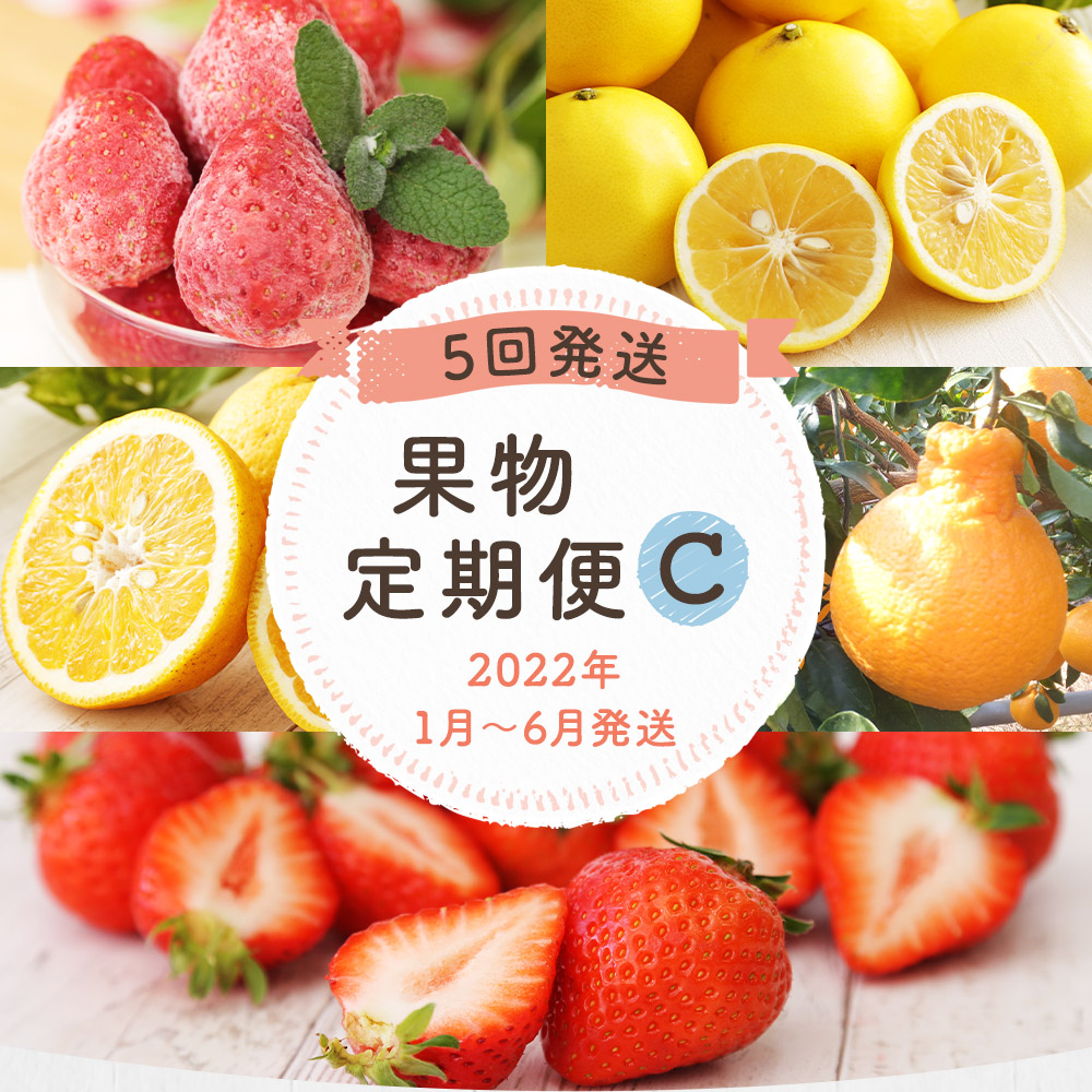 果物定期便Ⅽ 5回発送 (旬の柑橘詰め合わせ・デコポン・あまおう・ニューサマーオレンジ・冷凍あまおう) 2021【2022年1月~6月まで計5回お届け】