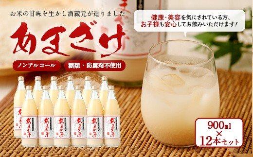 甘酒 (900ml)×12本