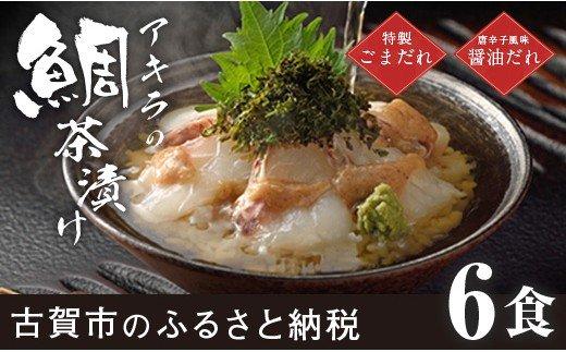 玄界灘の天然真鯛 鯛茶漬け(6食)【㈱アキラ・トータルプランニング】