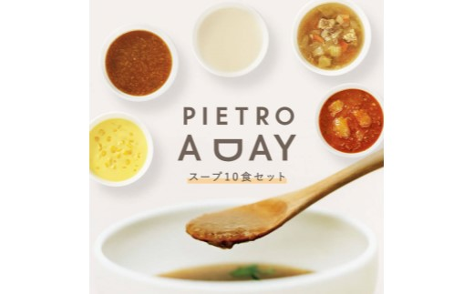 PIETRO A DAY スープ10食セット ㈱ピエトロ