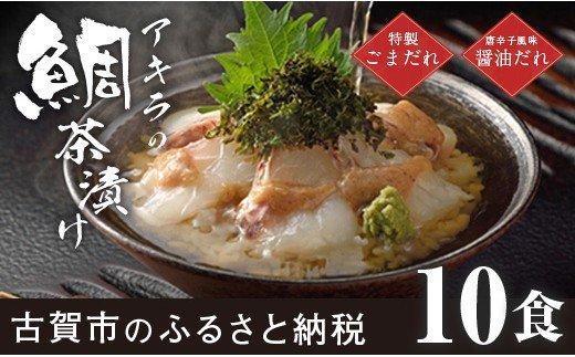玄界灘の天然真鯛 鯛茶漬け(10食)【㈱アキラ・トータルプランニング】