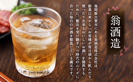 翁酒造の8年貯蔵「古賀市 梅酒」 (720ml×2本)
