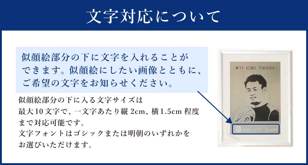 ステンレス製似顔絵ボード(A4サイズ、文字加工あり)㈱ナダヨシ