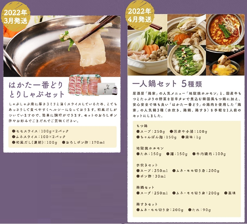 【定期便(4回発送)】鍋満喫定期便 2021