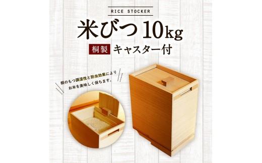【桐製】米びつ(キャスター付)<10kgタイプ>㈱増田桐箱店