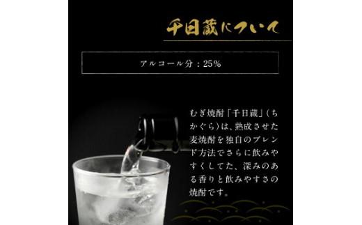 【日本酒+むぎ焼酎セット】翁酒造の「純米大吟醸 稲田重造」+「むぎ焼酎 千日蔵」