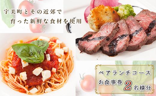 PZ001 ランチコース食事券(ペア)