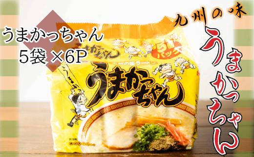 TY022 うまかっちゃん 合計30袋(5袋×6P)ラーメン とんこつラーメン とんこつ 袋ラーメン