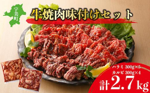 EZ009牛焼肉味付けセット約2.7kg