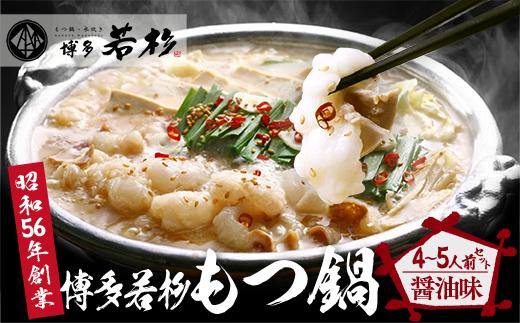 WZ002 昭和56年創業 博多若杉もつ鍋(4~5人前)セット 醤油味