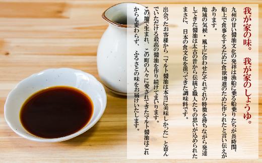 AZ001 マルトバラエティセットA / 調味料 醤油 だししょうゆ めんつゆ たまごかけ醤油 ふりかけ 福岡県 特産