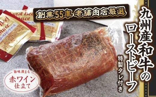 EZ005九州産和牛ローストビーフ