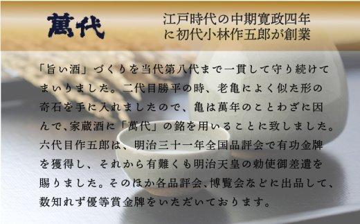 """RZ005萬代 純米大吟醸 """"50"""" 1800ml"""