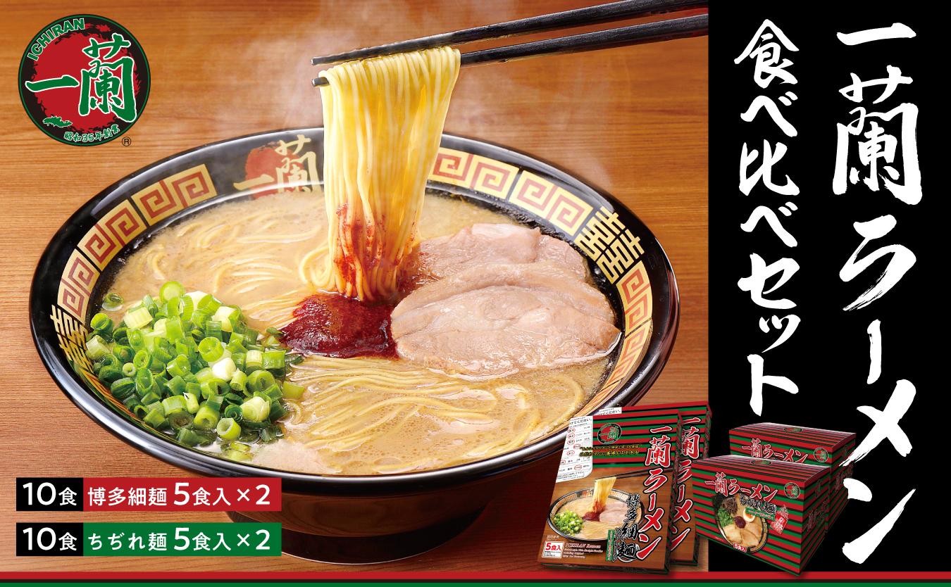UZ002一蘭ラーメン食べ比べセット