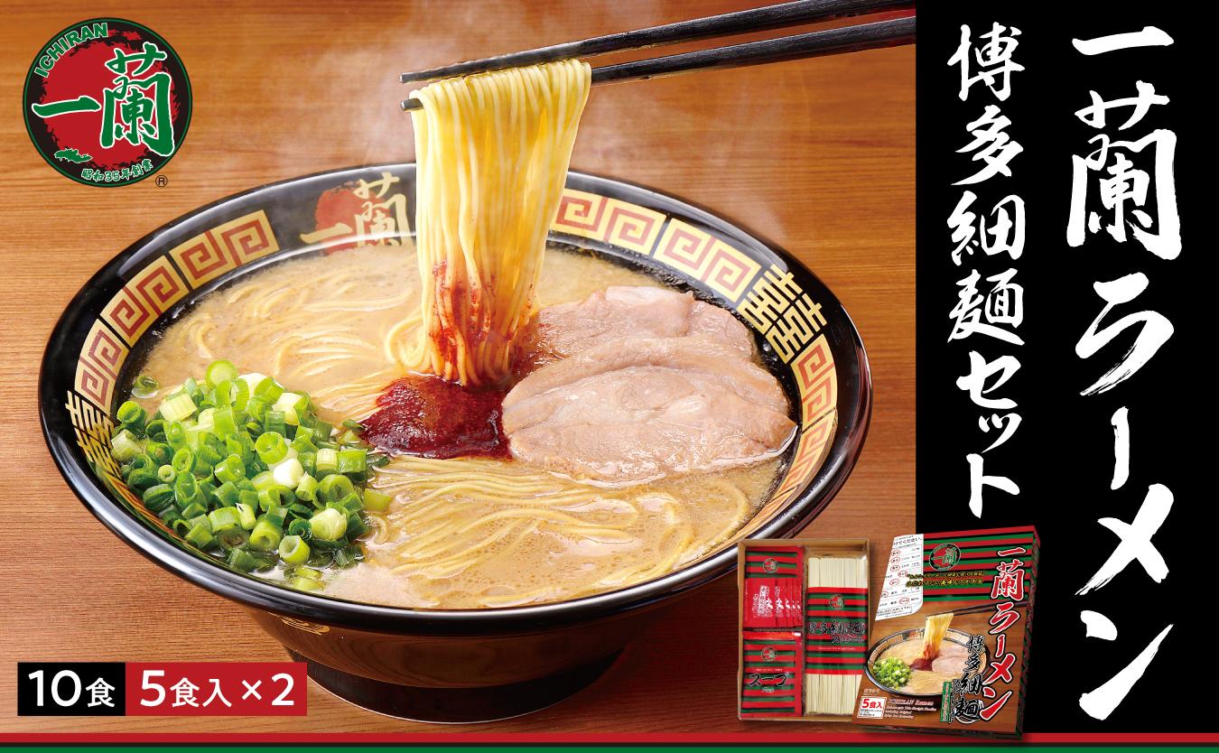 UZ001一蘭ラーメン博多細麺セット