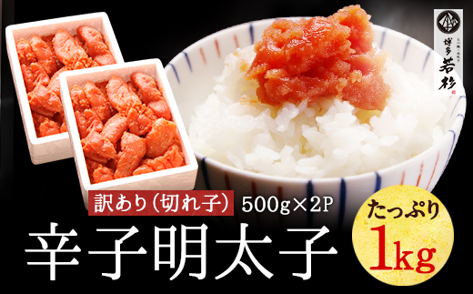 ZI36.【博多若杉】辛子明太子1kg(500g×2)