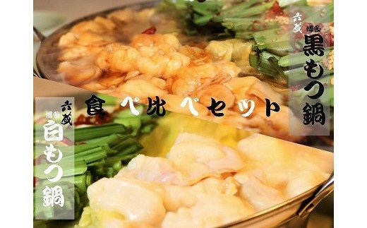 AE89.【六蔵】博多白・黒もつ鍋食べ比べセット(2~3人前×各1セット)