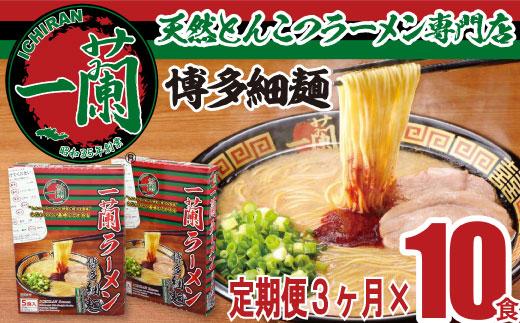 C078.【定期便】一蘭ラーメン博多細麺セット×3ヶ月