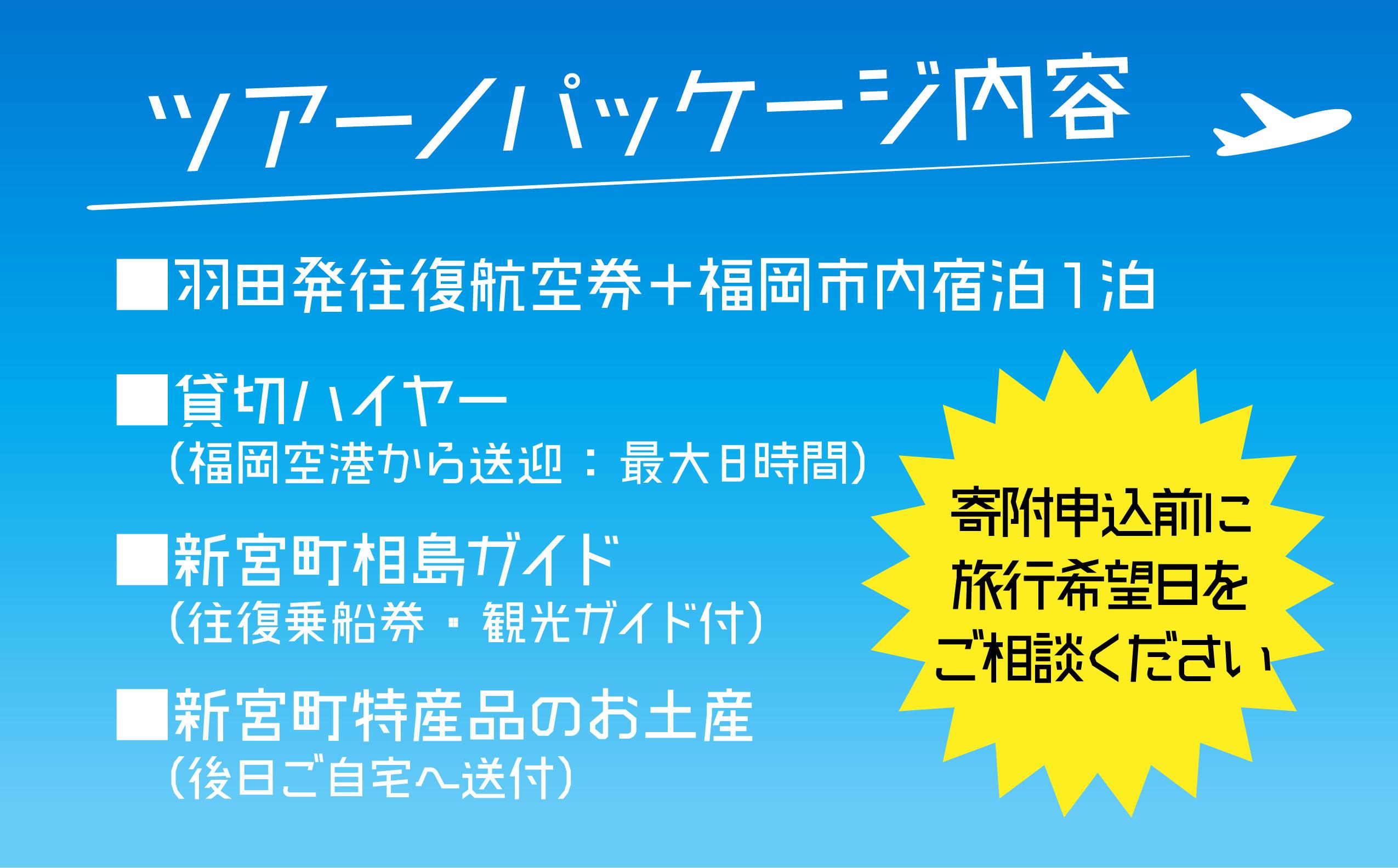 【羽田空港発】GoTo 福岡県新宮町(航空券&ハイヤー付き個人旅行パッケージ)