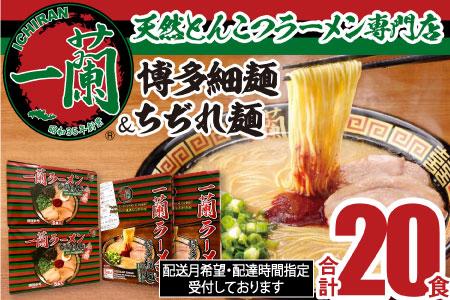 B173.一蘭ラーメン食べ比べセット