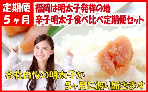 E052.福岡は明太子発祥の地.辛子明太子食べ比べ定期便セット(5ヶ月送付)