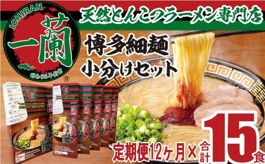 JH01.【定期便】一蘭ラーメン博多細麺小分けセット×12ヶ月