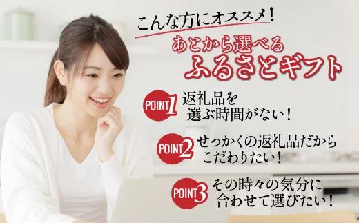あとから選べる【ふるさとギフト】8万円