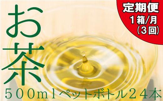 C050.福岡八女茶のペットボトル.緑茶(500ml×24本)×3ヵ月