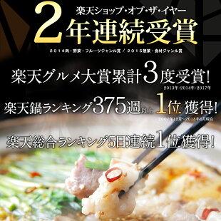 AA28.【博多若杉】もつ鍋4~5人前セット(こってり味噌味)