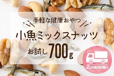 A582.【定期便】小魚入り!無塩・素焼きのミックスナッツ700g×2ヶ月【健康&骨活!!!】