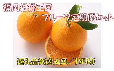 F023.フルーツ定期便/福岡柑橘王国(全6回配送)