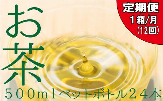 JB004.福岡八女茶のペットボトル.緑茶(500ml×24本)×12ヵ月